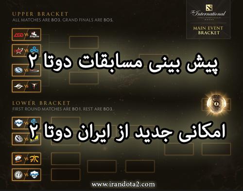 آموزش پیش بینی مسابقات دوتا 2 در ایران دوتا 2
